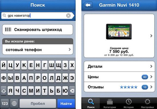 В компании отмечают, что первая версия мобильного приложения Яндекс.Маркет вышла в ноябре прошлого года...