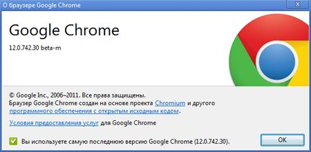 Вышла бета-версия браузера Chrome 12