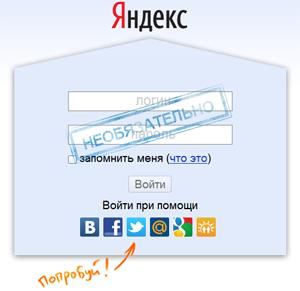 Интеграция Яндекс с социальными сетями.
