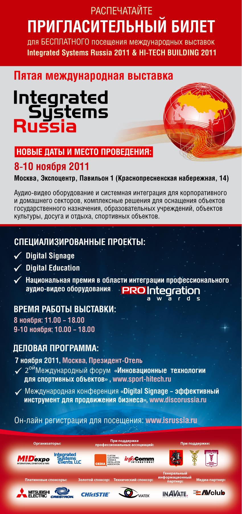 Пригласительный билет на Integrated Systems Russia 2011