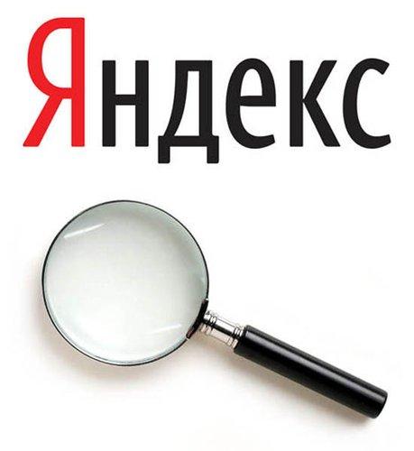 ...сайт http://www.yandex.ru/ и облегченная его...