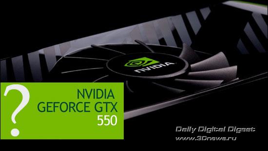 В феврале будет представлена видеокарта GeForce GTX 550 (без Ti)
