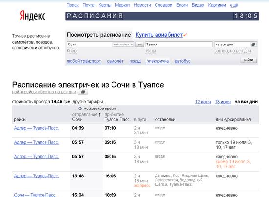 расписание поездов и цены на билеты хабаровск камсомольск конкретный человек, взятый