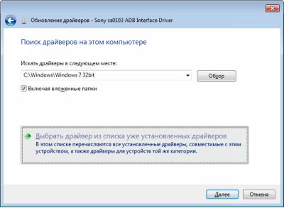S1boot Fastboot драйвер скачать для Sony Xperia - фото 11