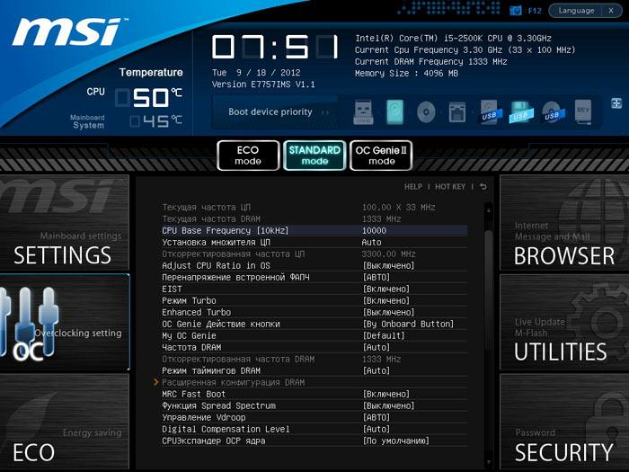 MSI Z77A-GD80 перевод параметров