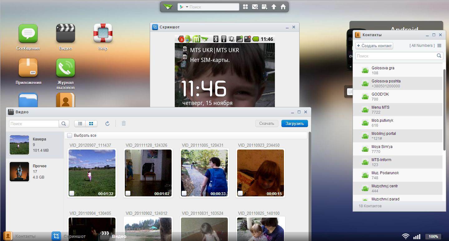 Создать приложение для android бесплатно 9 фотография