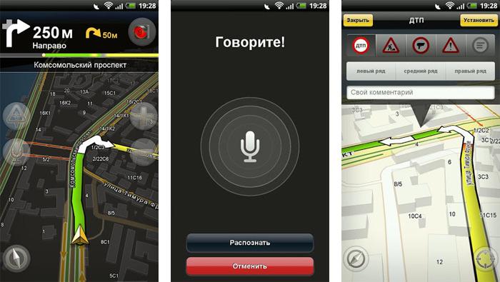 Разработанное спецами Yandex'а мобильное навигационное приложение...