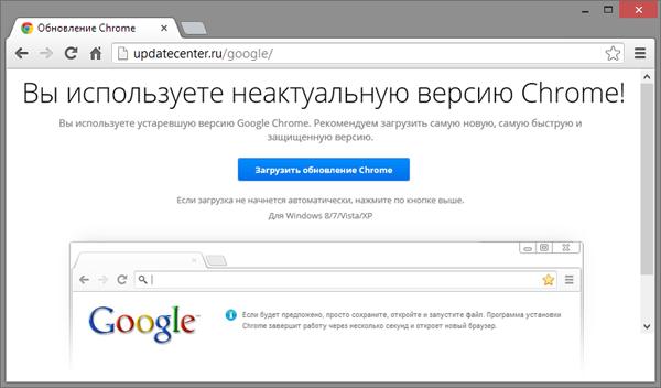 фальшивые обновления браузеров