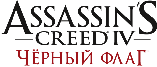 Асасин Креед черный флаг