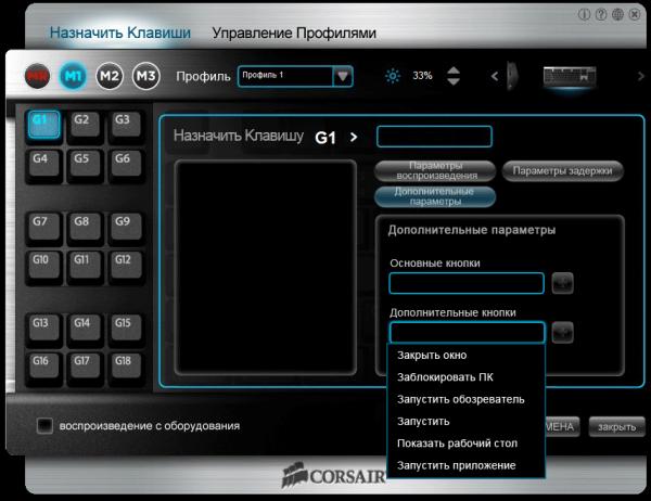 Приложение для настройки клавиатуры Corsair Vengeance K90