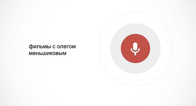 Настраиваем функцию: ок гугл голосовой поиск на компьютер.