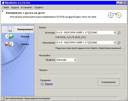 VSO BlindWrite 6.2.0.11.