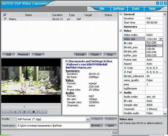 Xilisoft 3GP Video Converter, окно программы