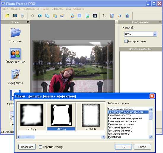 программа для рамок для фото - фото 11