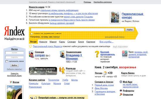 Главная страница Яндекса — Почта для домена
