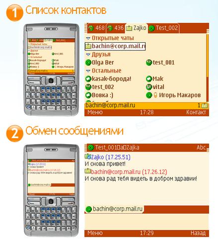 icq для смартфона nokia 3250: