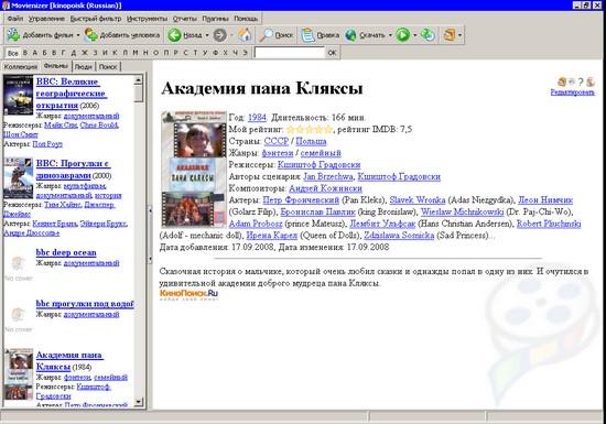 программа для поиска фильмов в интернете - фото 8