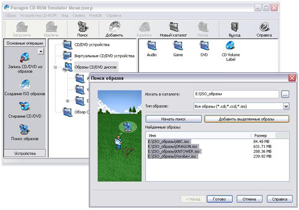 Обзор утилит для эмуляции виртуальных CD/DVD-приводов / Программное обеспечение