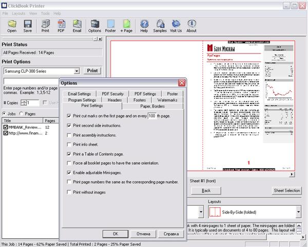 бесплатная программа для печати документов - фото 8