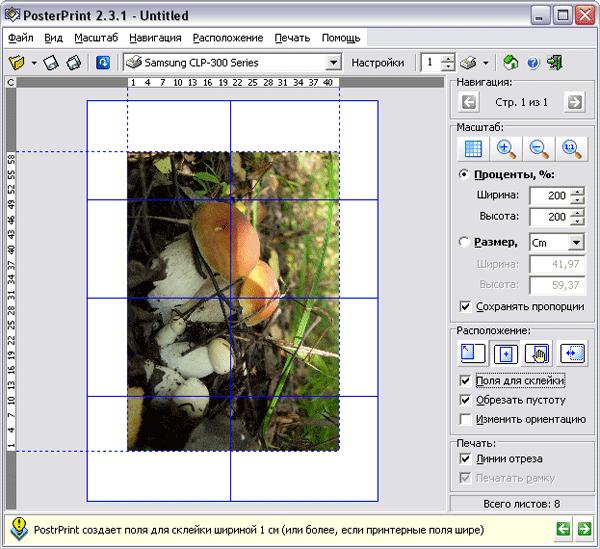 программы для печати изображений