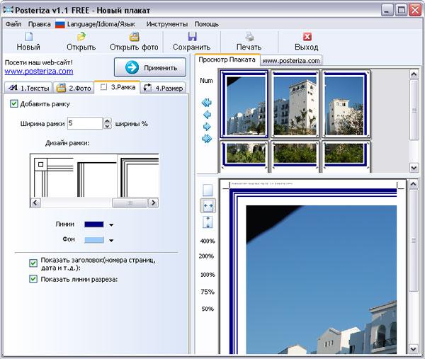 программа для печати буклетов - фото 3
