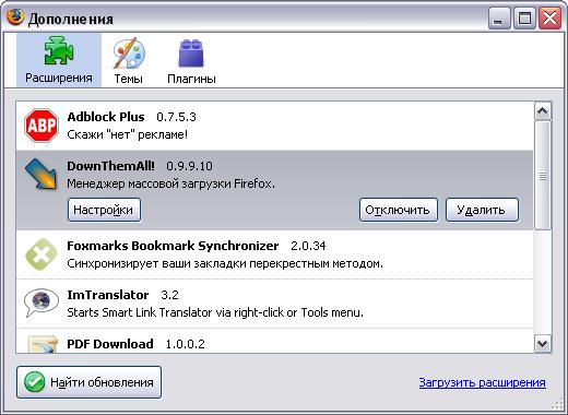 Дополнения К Mozilla Firefox - фото 5