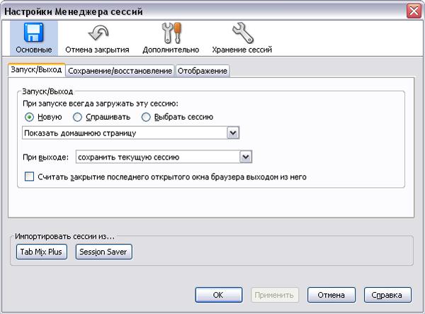 Дополнения К Mozilla Firefox - фото 8