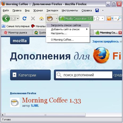 Дополнения К Mozilla Firefox - фото 3