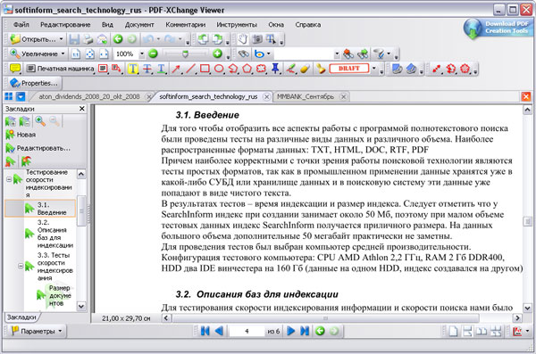 скачать программу для просмотра Pdf файлов бесплатно - фото 8