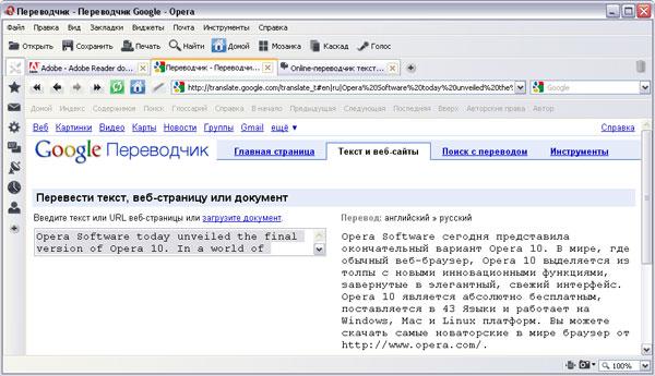 программы для перевода текстов - фото 4