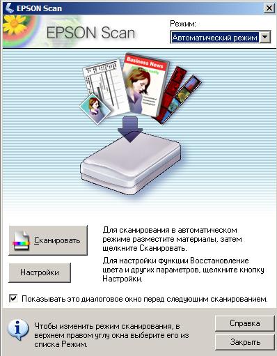 Программа Копирования Сканером
