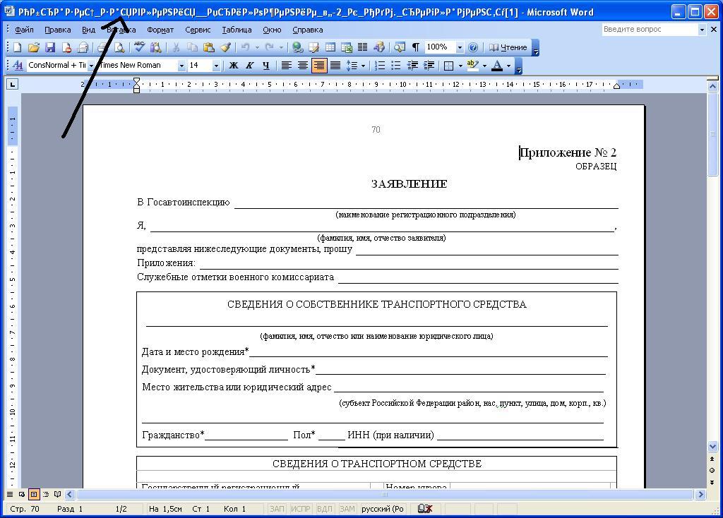 образец заявления о регистрации нового или бывшего в употреблении автотранспортного средства