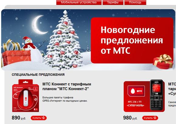 Мобильные телефоны в Москве - цены на сотовые - МТС