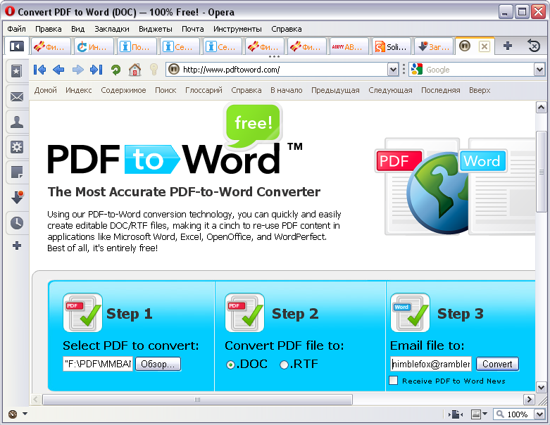 изменить формат документа онлайн
