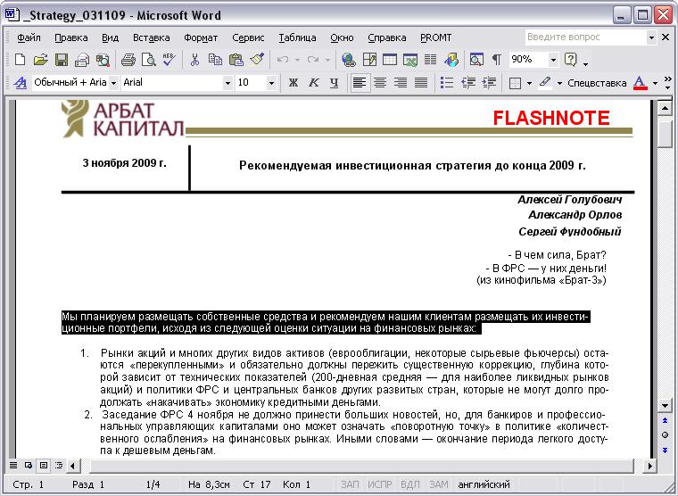 как перенести таблицу из Pdf в Excel - фото 9