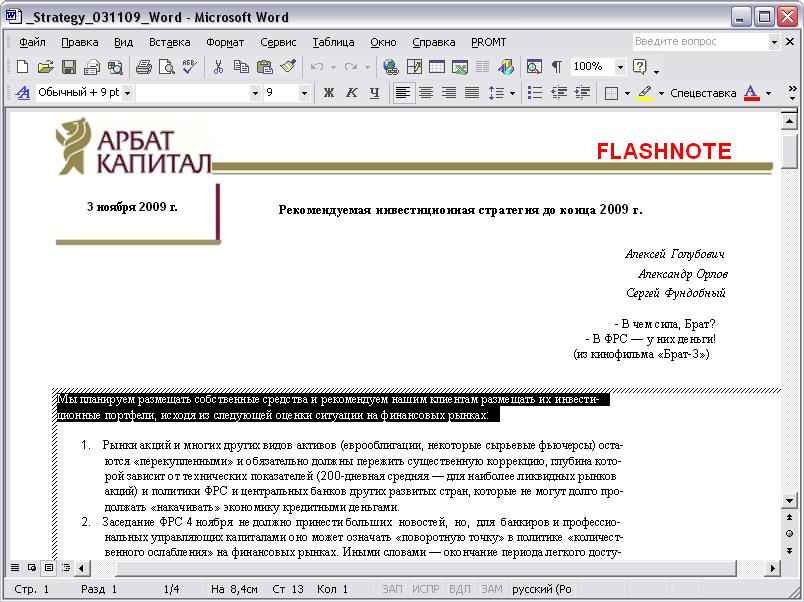 как улучшить качество Pdf документа - фото 8