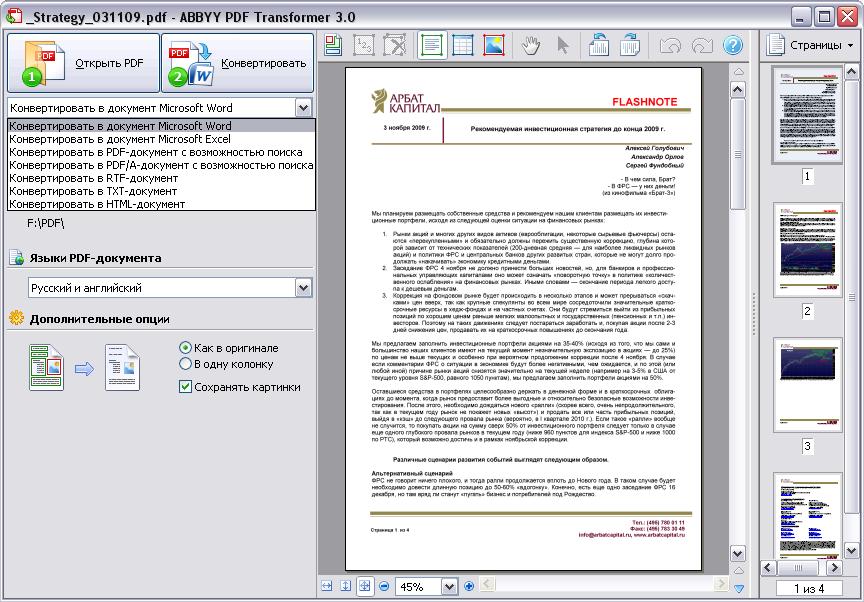 как улучшить качество Pdf документа - фото 11