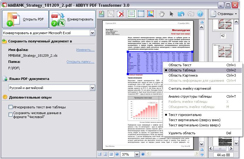 как перенести таблицу из Pdf в Excel - фото 5