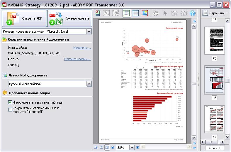 как Excel перевести в Jpg - фото 11