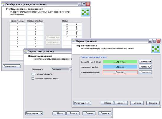 Стр 4 сравнение таблиц excel compare spreadsheets