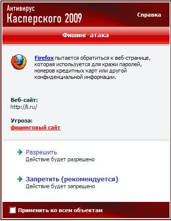 касперский заблокировал сайт - фото 2
