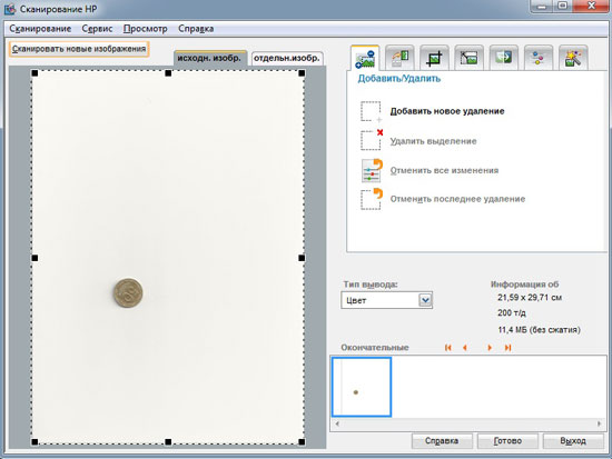 Программа для сканирования документов hp