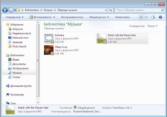 Проводник Windows 7 Скачать - фото 2