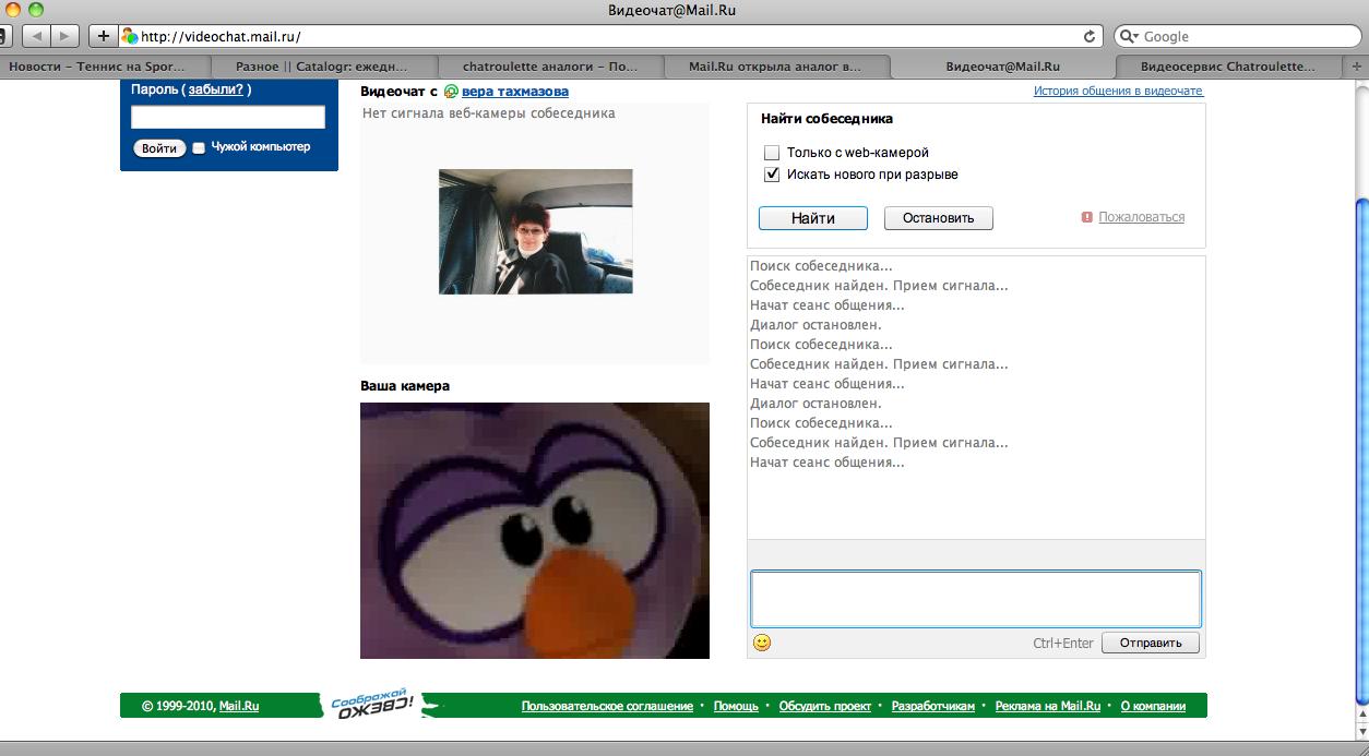 случайные знакомства в skype