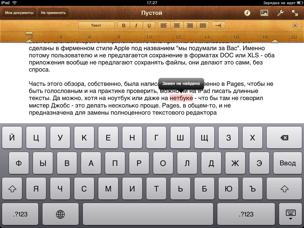 Как набрать текстовый документ на планшете