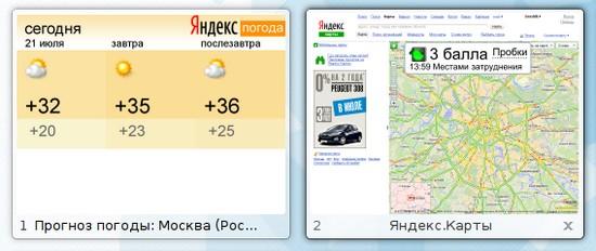Яндекс.Погода и Яндекс.Карты поддерживают автообновление в ...