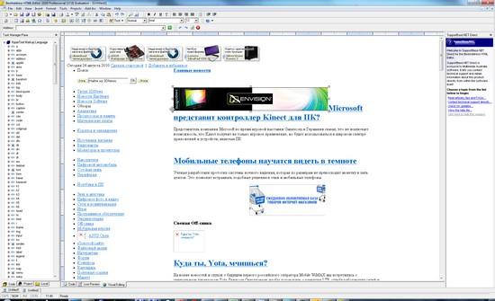 визуальный редактор Html страниц - фото 9