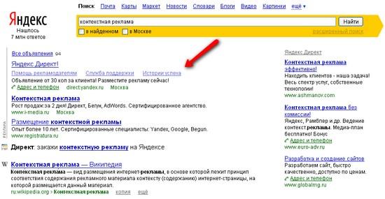 Яндекс директ убрать контекстную рекламу