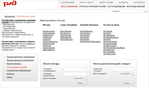 http://www.3dnews.ru/assets/external/illustrations/2010/09/24/599045/pass-rzd.png
