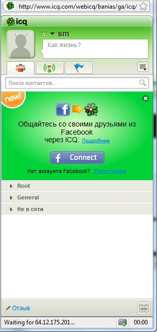 Icq в браузере